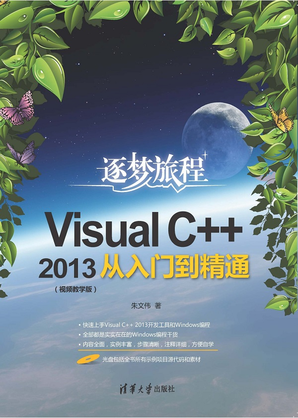 Visual C++2013从入门到精通(视频教学版)