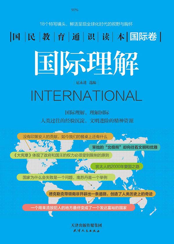 国民教育通识读本:国际理解