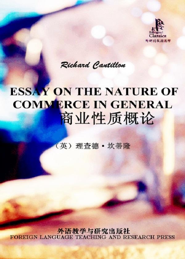商业性质概论(外研社双语读库)