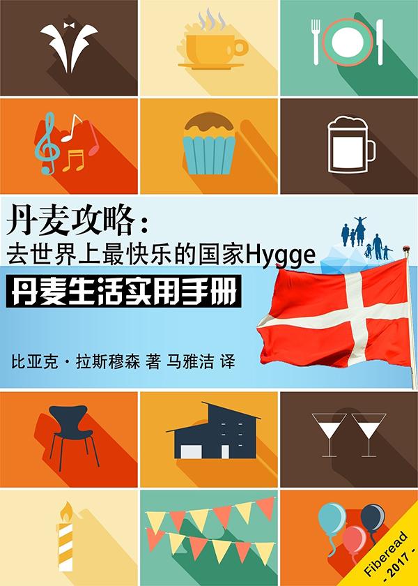 丹麦攻略:去世界上最快乐的国家Hygge