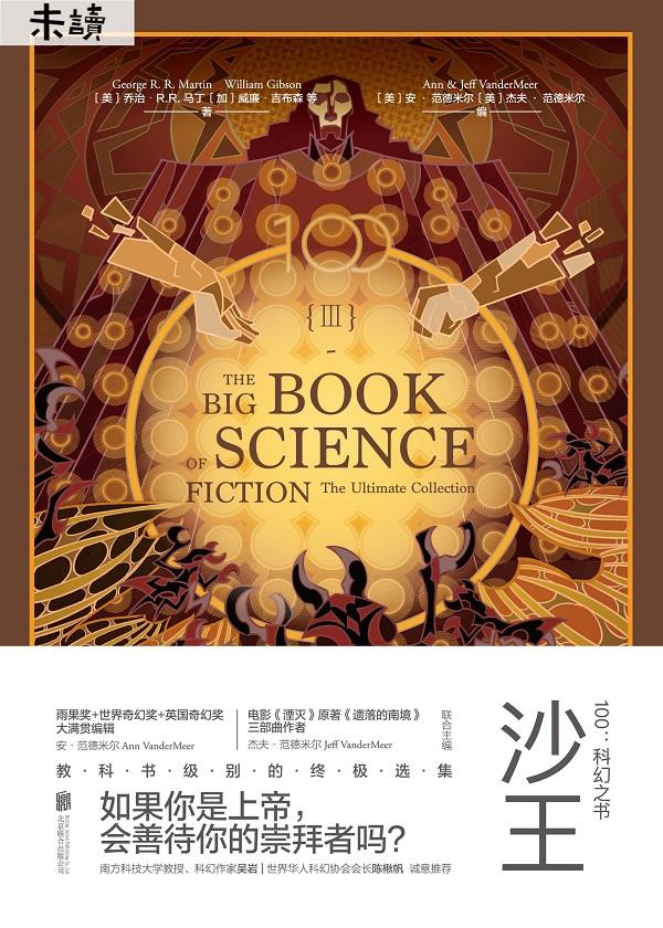 100科幻之书 Ⅲ沙王