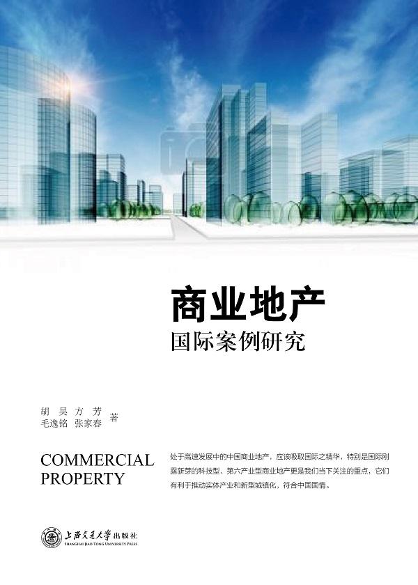 商业地产国际案例研究