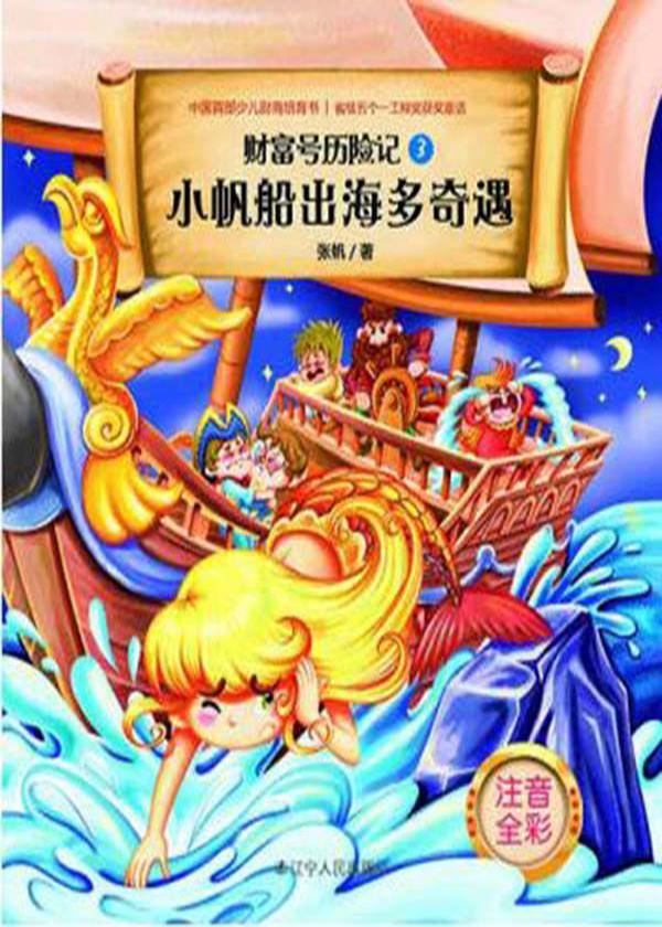 财富号历险记:小帆船出海多奇遇