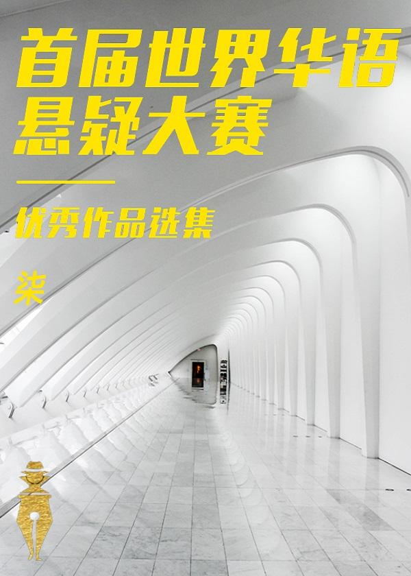 首届世界华语悬疑大赛——优秀作品选集 柒