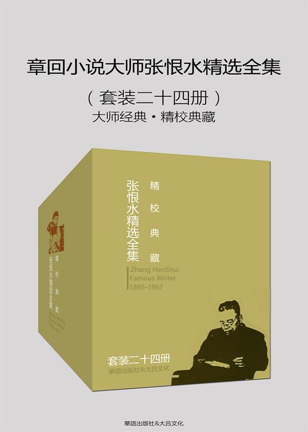 章回小说大师张恨水精选全集(套装二十四册)