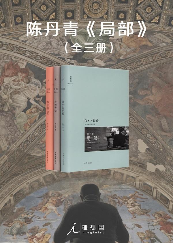 陈丹青《局部》(套装全3册)