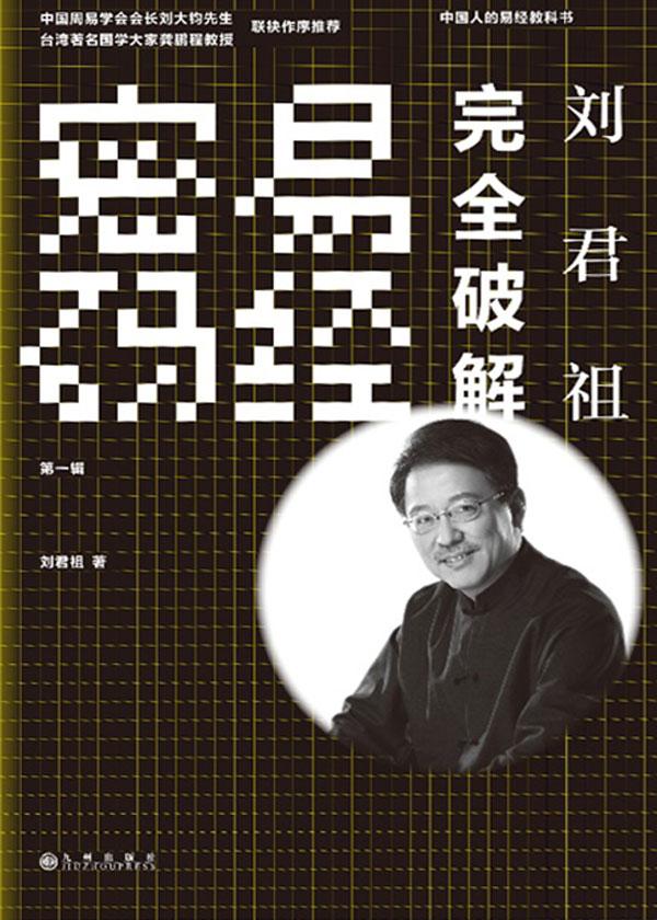 刘君祖完全破解易经密码(第一辑)