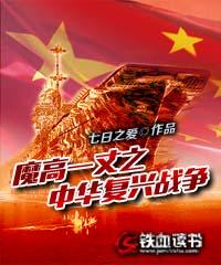 魔高一丈之中华复兴战争