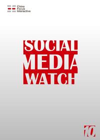 Social Media Watch(第十期)