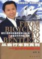从自行车到宾利一个北大学子的创富之路