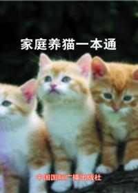 家庭养猫一本通