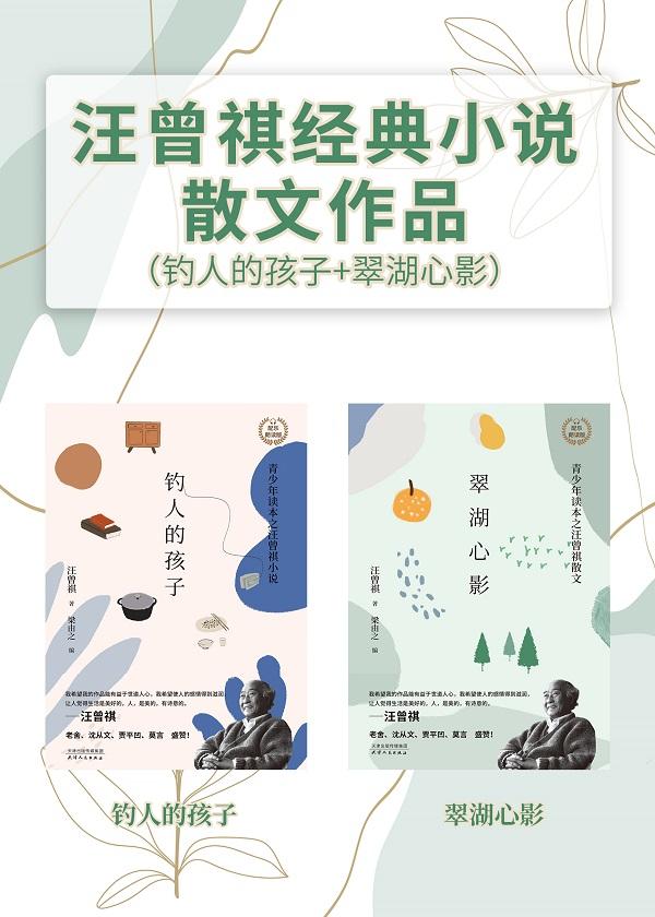 汪曾祺经典小说散文作品(钓人的孩子+翠湖心影)