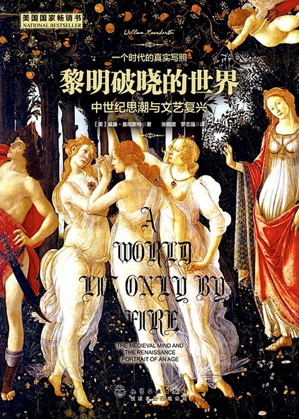 黎明破晓的世界中世纪思潮与文艺复兴