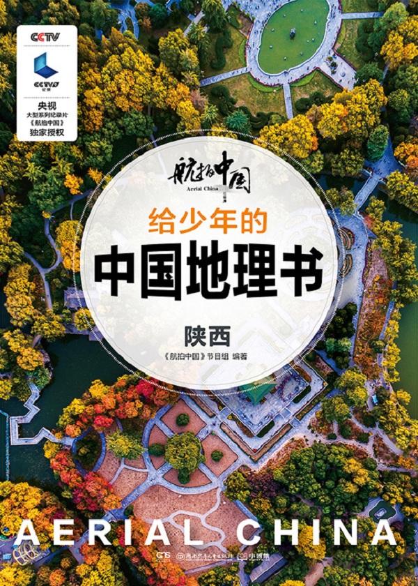 航拍中国:给少年的中国地理书·陕西