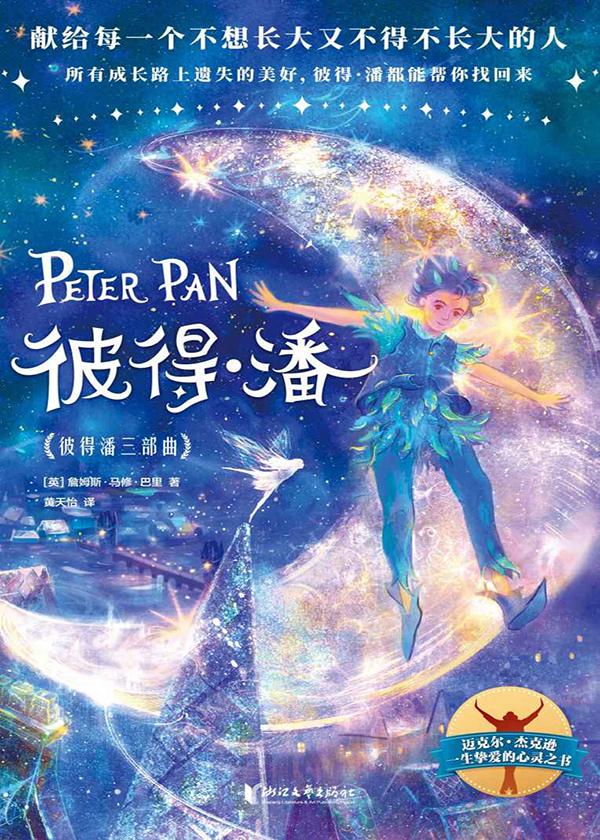 彼得·潘(三部曲)