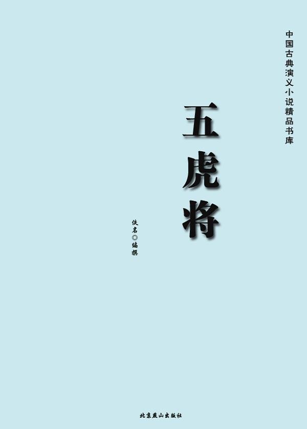 中国古典演义小说精品书库——五虎将