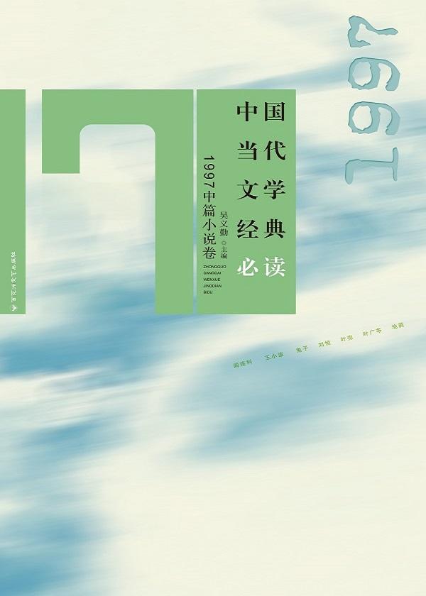 中国当代文学经典必读:1997年中篇小说卷
