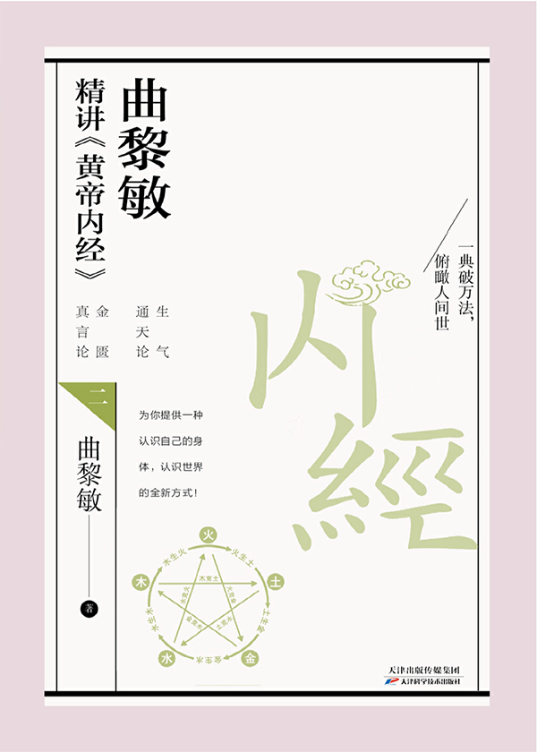 曲黎敏精讲《黄帝内经》(二)