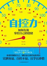 自控力:如何有效地掌控自己的情绪