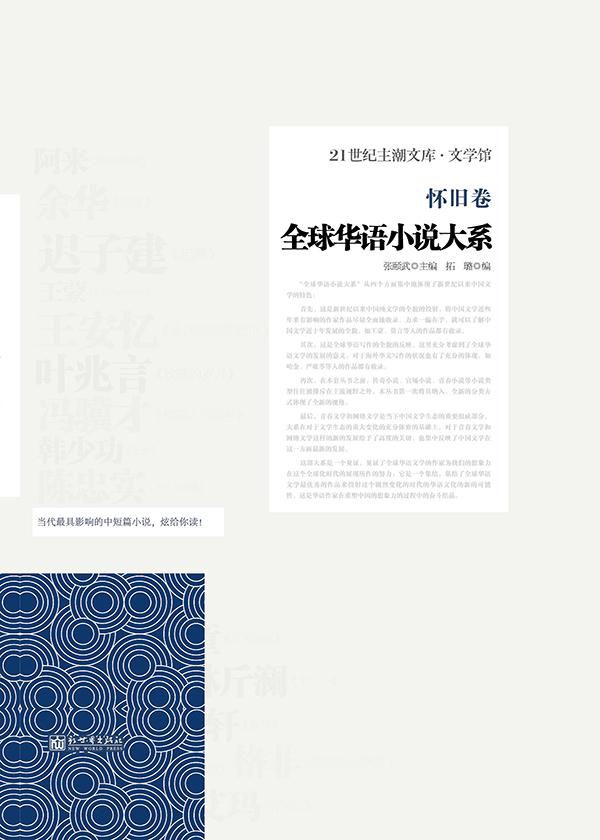 全球华语小说大系·怀旧卷