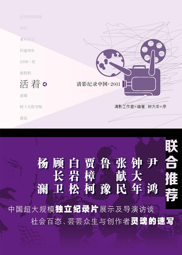 清影记录中国 · 2011:活着