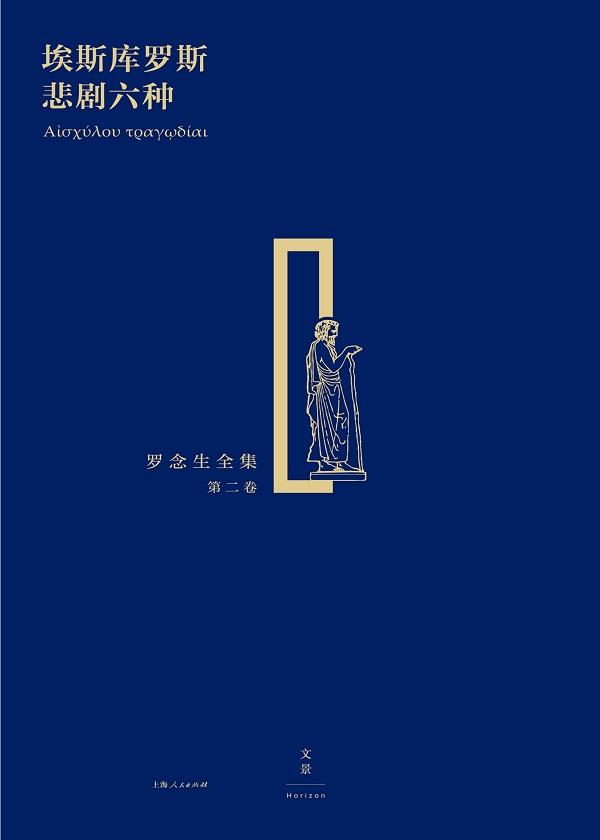 埃斯库罗斯悲剧六种(罗念生全集·第二卷)
