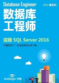 《数据库工程师》2015隆冬刊:迎接SQL Server 2016