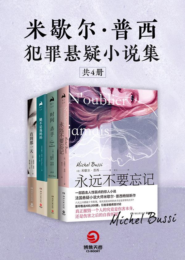米歇尔·普西犯罪悬疑小说集(全4册)