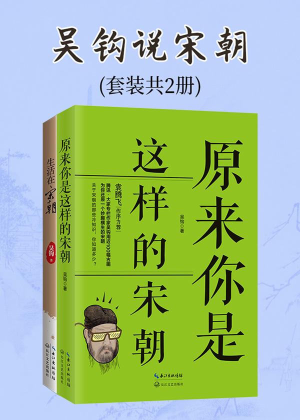 吴钩说宋朝(套装共2册)