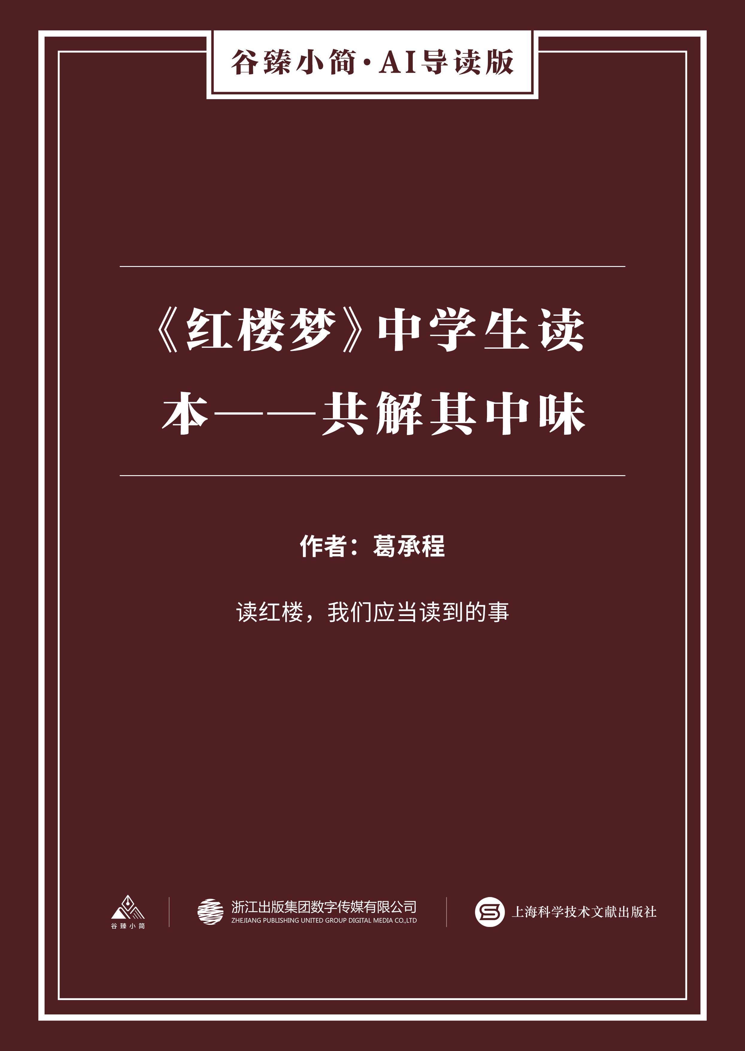 《红楼梦》中学生读本:共解其中味(谷臻小简·AI导读版)