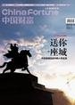 《中国财富》11月刊