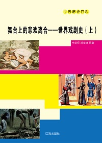 舞台上的悲欢离合:世界戏剧史(上册)