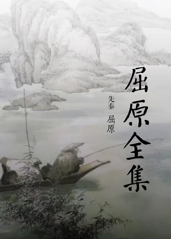 屈原全集全文阅读 屈原东皇太一小说全本资源