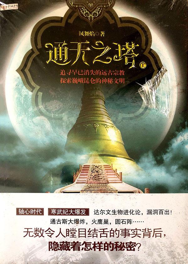 谜宝藏系列之二:通天之塔(上)