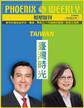 台湾时光(香港凤凰周刊精选故事)