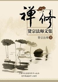 贤宗法师文集(卷四)——禅修