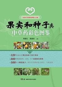 果实和种子中草药彩色图鉴