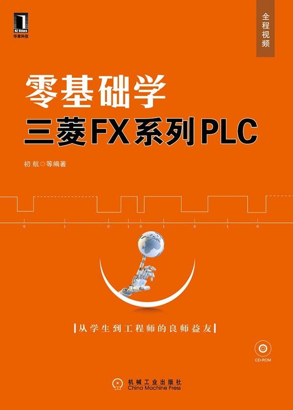 零基础学三菱FX系列PLC