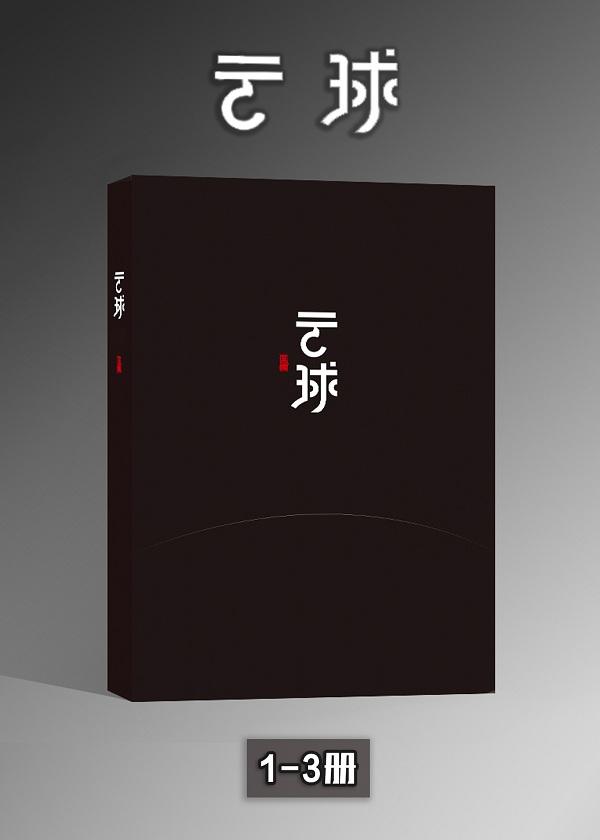 云球(1-3册)