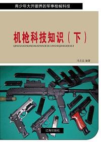 机枪科技知识(下)