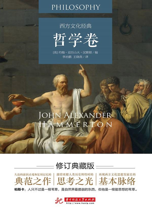 西方文化经典哲学卷