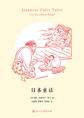 日本童话(译言古登堡计划)