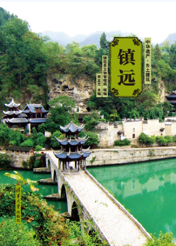 中华遗产·乡土建筑:镇远