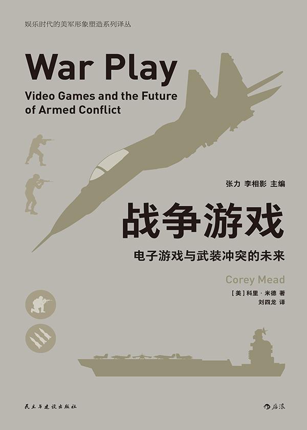 战争游戏:电子游戏与武装冲突的未来