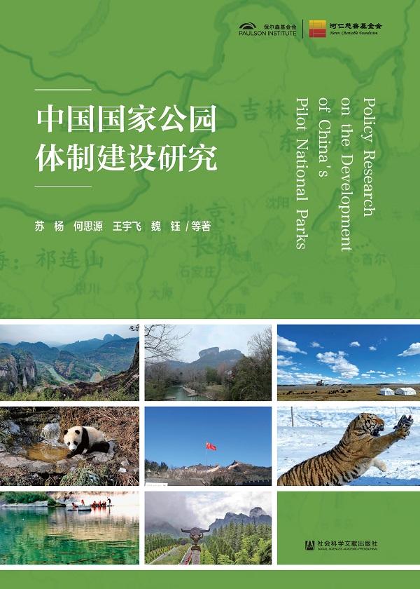 中国国家公园体制建设研究