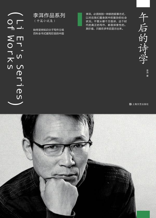 李洱作品系列·午后的诗学