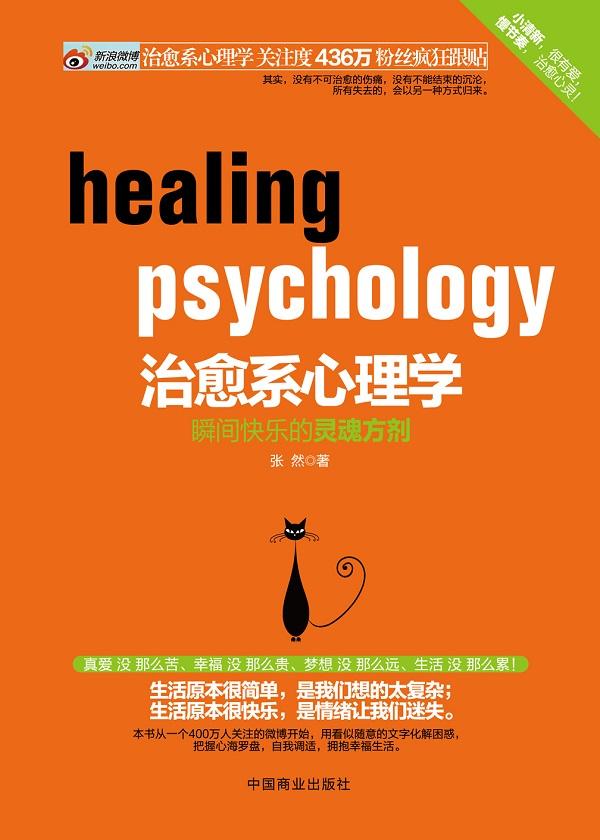 治愈系心理学:瞬间快乐的灵魂方剂