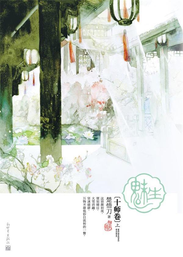 魅生·十师卷(上)
