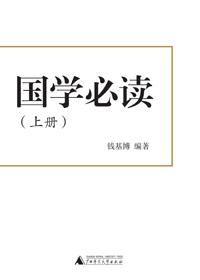 国学必读(上)