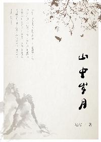 山中岁月(晓白山番外)